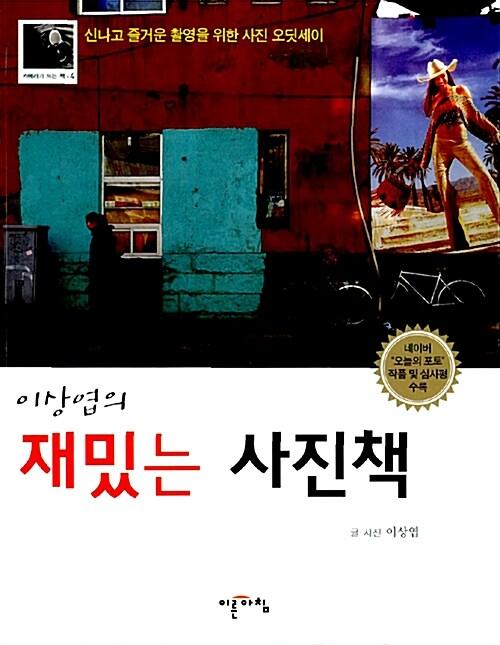 이상엽의 재밌는 사진책