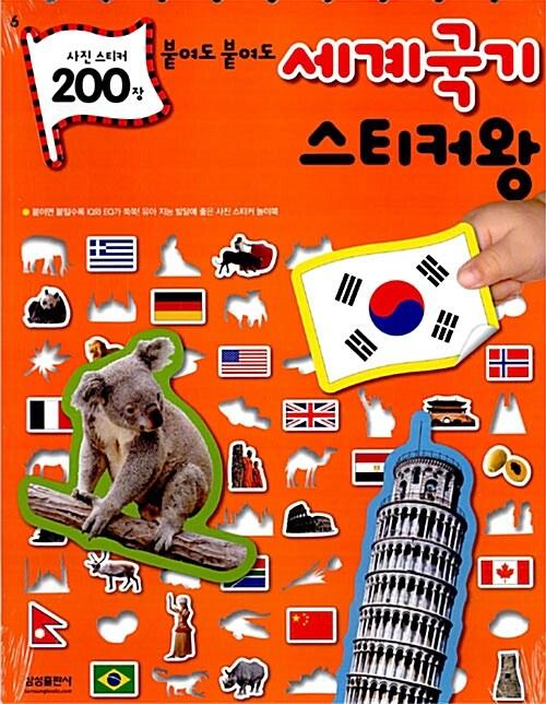 [중고] 붙여도 붙여도 세계국기 스티커왕 (사진 스티커 200장)