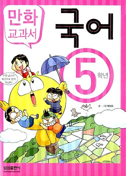 만화 교과서 국어 5학년