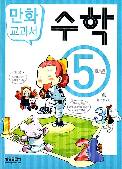 만화 교과서 수학 5학년