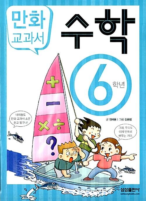 만화 교과서 수학 6학년