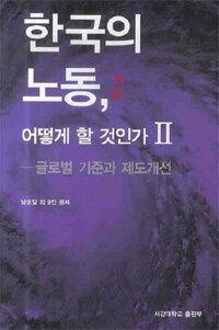 한국의 노동, 어떻게 할 것인가. 2 : 글로벌 기준과 제도 개선