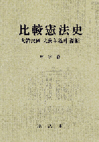 比較憲法史 : 大韓民國 憲法主義의 淵源