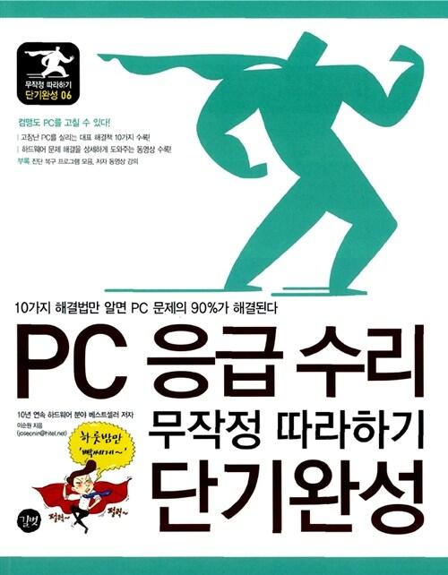 PC 응급 수리 무작정 따라하기 단기완성