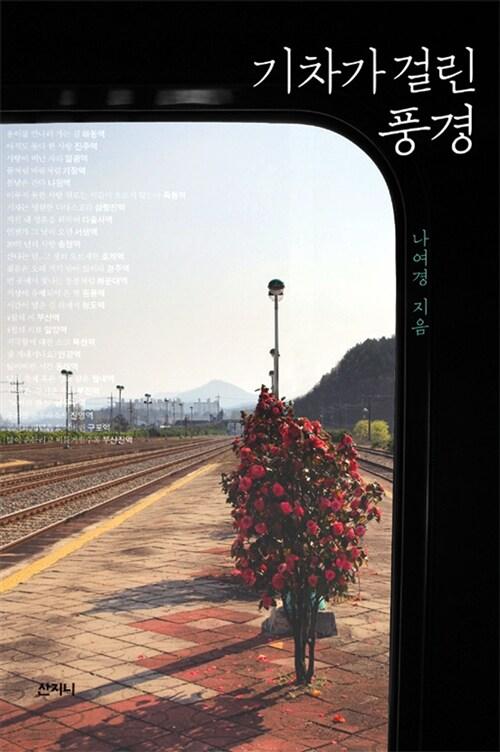 기차가 걸린 풍경