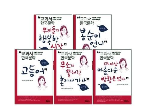 교과서 한국문학 공지영 시리즈 세트 - 전5권