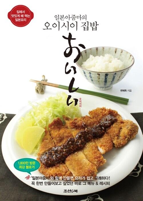 일본 아줌마의 오이시이あいしい 집밥