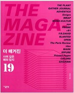더 매거진 : 사려 깊은 해외 잡지 19