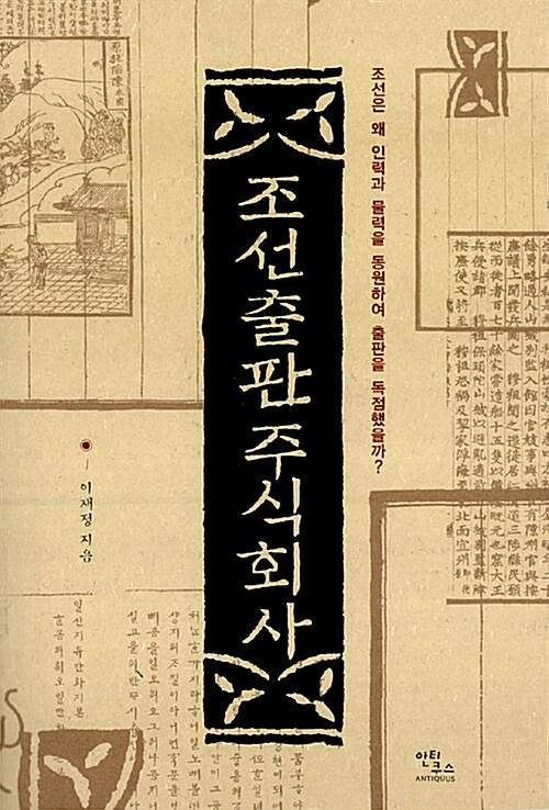 조선출판주식회사