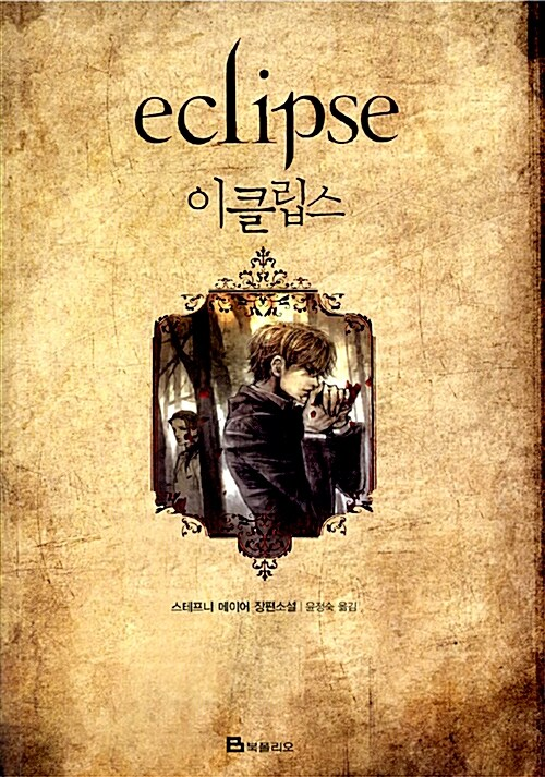 [중고] 이클립스