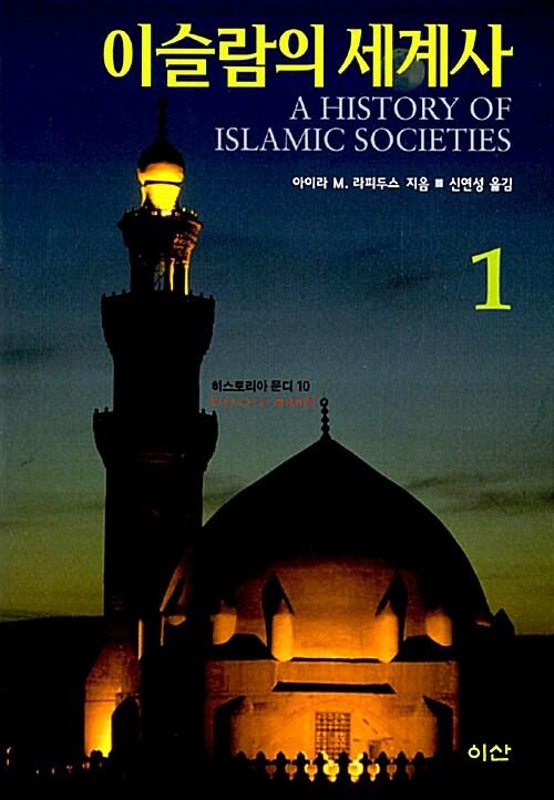 이슬람의 세계사 1