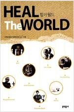 [중고] Heal the World : 힐 더 월드
