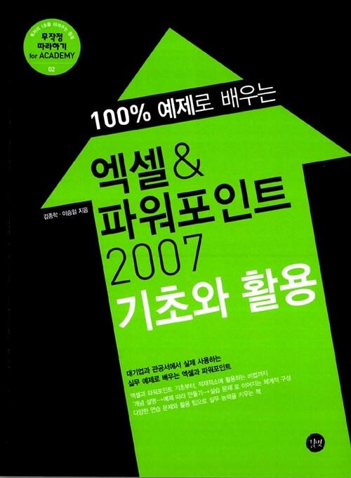 100% 예제로 배우는 엑셀& 파워포인트 2007 기초와 활용