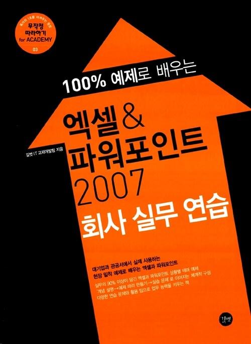 100% 예제로 배우는 엑셀&파워포인트 2007 회사 실무 연습