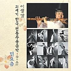 이생강 - 민요춤 [21세기 한국전통무용음악 춤의 소리 50]