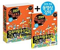 족보집 2009 컴퓨터활용능력 1급 필기 (100% 무료 동영상 강의 + 기출문제집)