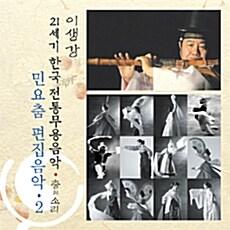 이생강 - 민요춤 편집음악2 [21세기 한국전통무용음악 춤의 소리 50]