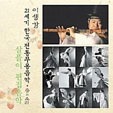 이생강 - 살풀이 편집음악 [21세기 한국전통무용음악 춤의 소리 50]