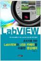 [중고] 초보자를 위한 LabVIEW와 USB 카메라를 이용한 영상제어