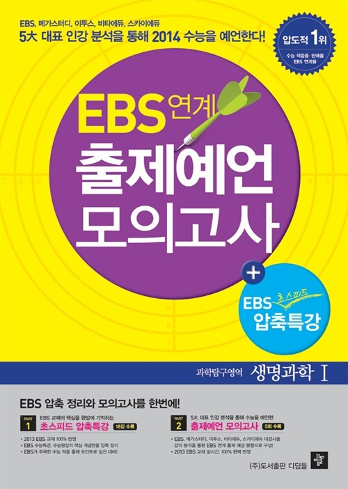 EBS 연계 출제예언 모의고사 과학탐구영역 생명과학 1