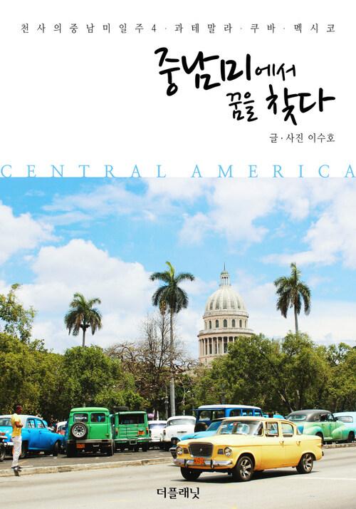 중남미에서 꿈을 찾다 : 과테말라, 쿠바, 멕시코 - 천사의 중남미 일주 4