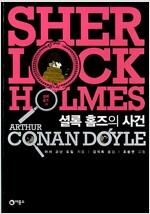 셜록 홈즈 04 : 셜록 홈즈의 사건