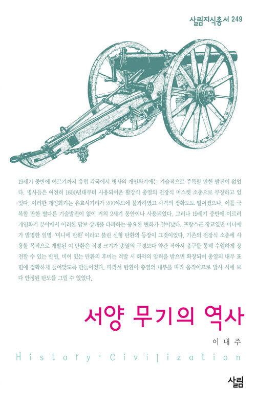 서양 무기의 역사 - 살림지식총서 249