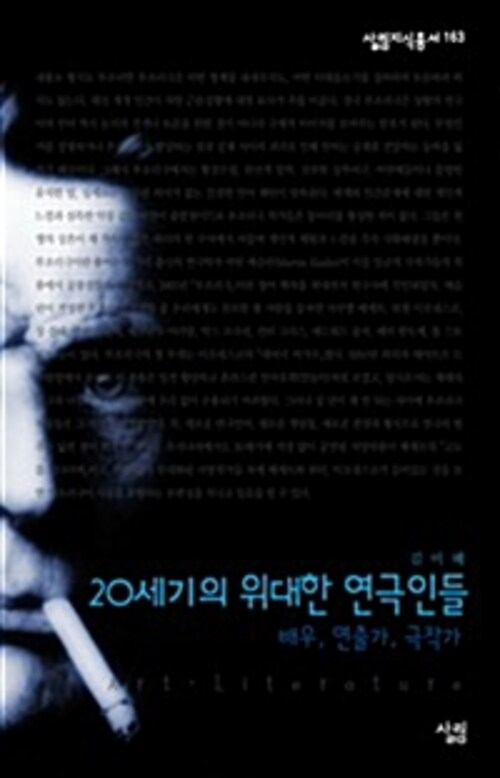 20세기의 위대한연극인들 - 살림지식총서 163