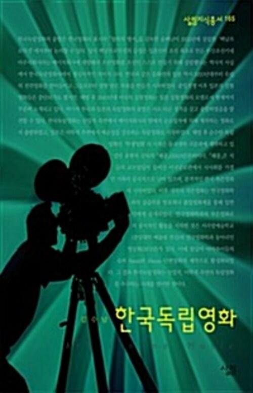한국독립영화 - 살림지식총서 165