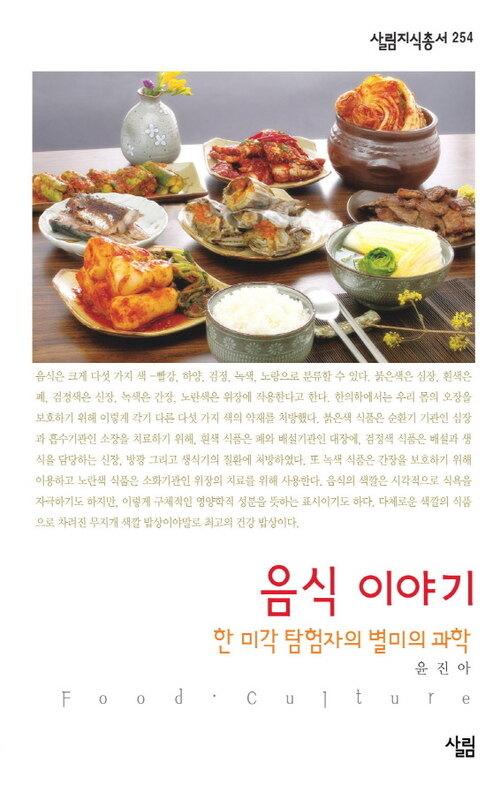 음식 이야기-한 미각 탐험자의 별미의 과학 - 살림지식총서 254