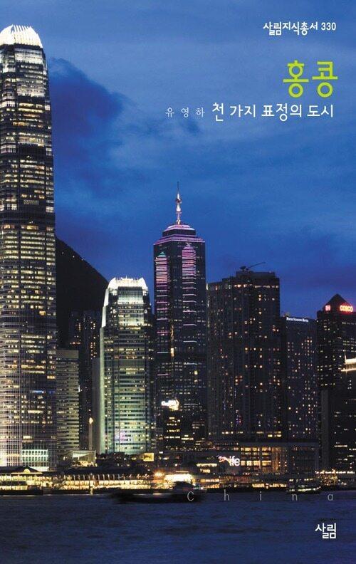 홍콩 : 천 가지 표정의 도시 - 살림지식총서 330