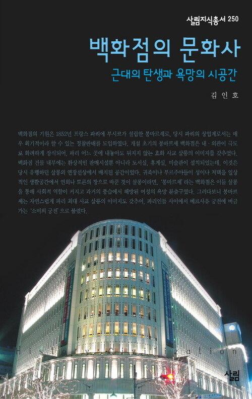 백화점 문화사 - 살림지식총서 250