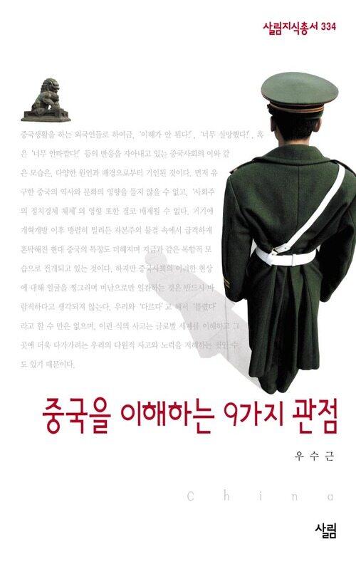 중국을 이해하는 9가지 관점 - 살림지식총서 334