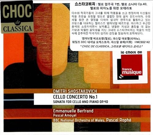 [수입] 쇼스타코비치 : 첼로 협주곡 1번, 첼로 소나타 Op.40 & 첼로와 피아노를 위한 모데라토