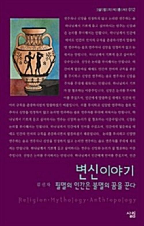 변신이야기 : 필멸의 인간은 불멸의 꿈을 꾼다 - 살림지식총서 012