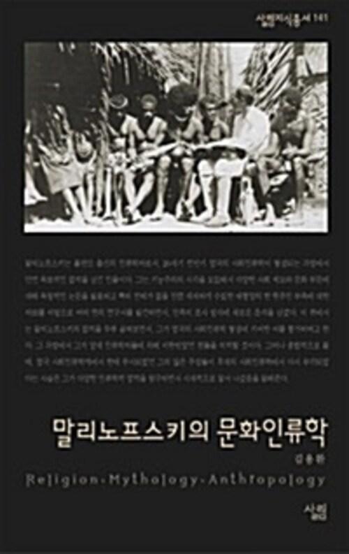 말리노프스키의 문화인류학 - 살림지식총서 141