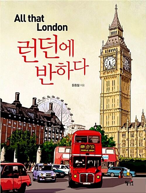 All That London 런던에 반하다