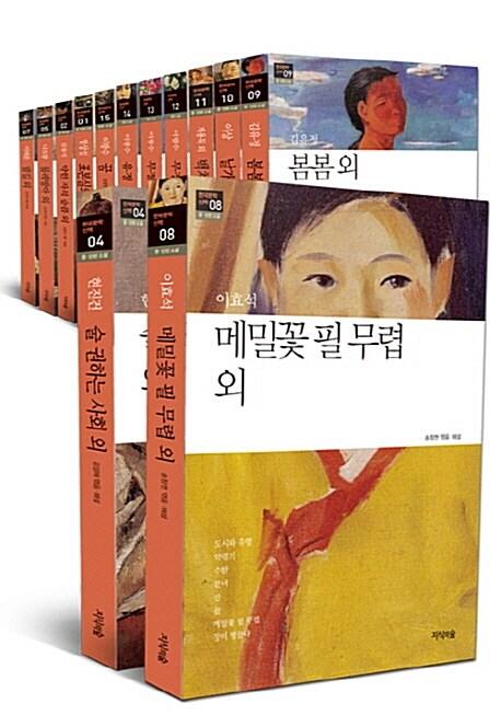 한국문학산책 세트 - 전50권