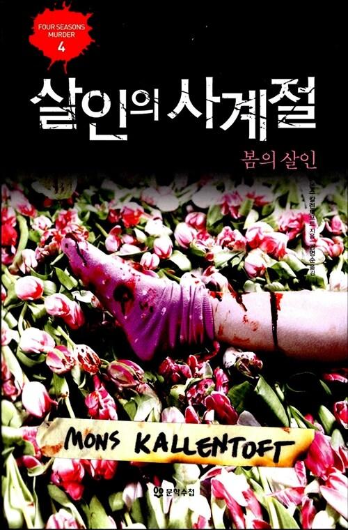 살인의 사계절 : 봄의 살인