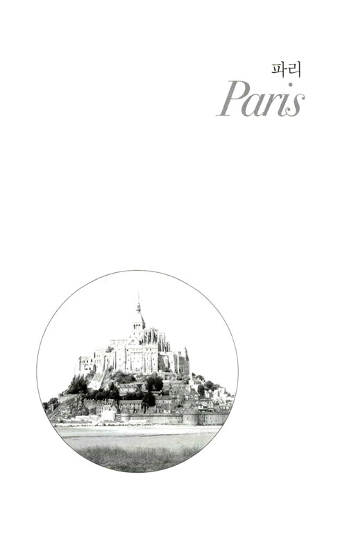 세가지 사랑이야기 : 파리, 로마, 도쿄