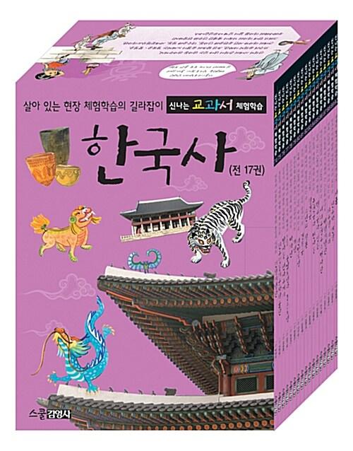 신나는 교과서 체험학습 한국사편 세트 - 전17권