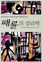 [중고] 패륜의 심리학