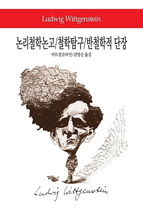 논리철학논고 / 철학탐구 / 반철학적 단장