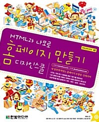 HTML과 나모로 홈페이지 만들기 디자인 스쿨