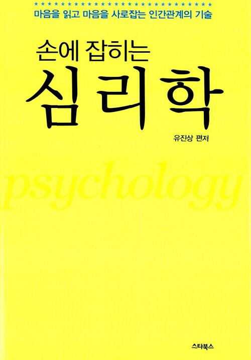 (손에 잡히는)심리학