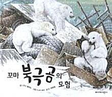 꼬마 북극곰의 모험