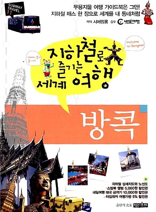 지하철로 즐기는 세계여행 : 방콕