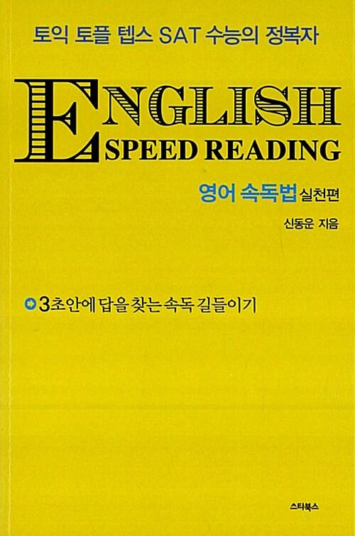 English Speed Reading 영어 속독법 : 실천편