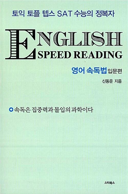 English Speed Reading 영어 속독법 : 입문편