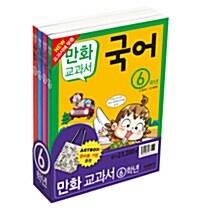 만화 교과서 6학년 세트 - 전4권